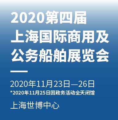 Seawork Asia 2020第四届上海国际商用及公务船舶展览会扬帆起航!