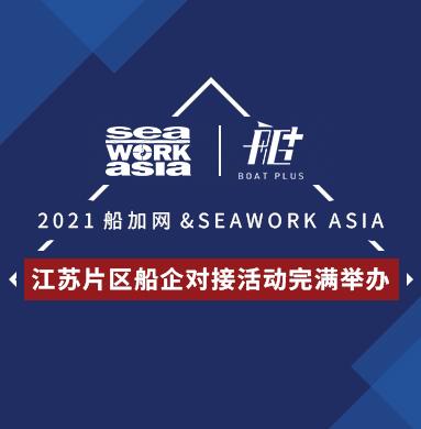 2021船加网&Seawork Asia----江苏片区船企对接活动完满举办