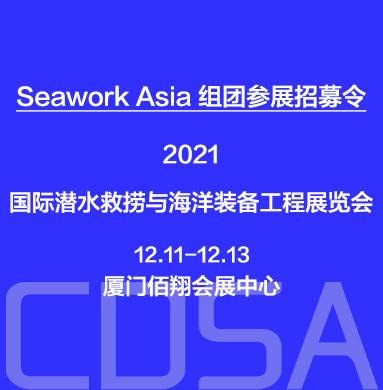 2021国际潜水救捞与海洋装备工程展览会