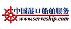 中国港口船舶服务