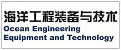 海洋工程装备与技术编辑部