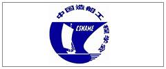 中国船舶工程学会
