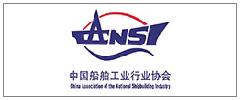 中国船舶工业协会