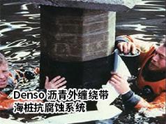 沥青外缠绕带海桩抗腐蚀系统