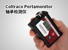 Portamonitor 轴承检测仪