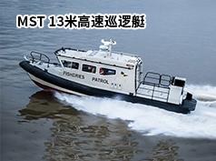 13米高速巡逻艇