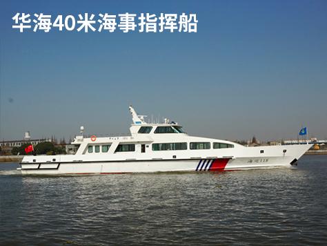 40米海事指挥船