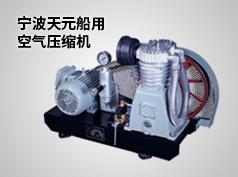舰船用低压风冷&皮带传动空气压缩机