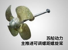 主推进可调螺距螺旋桨