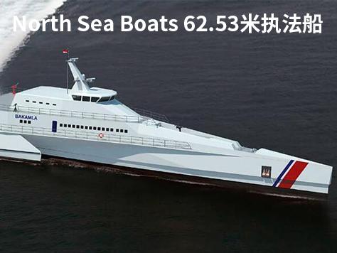 62.53米执法船
