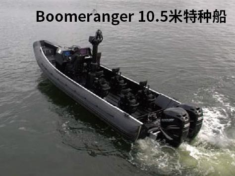 10.5米特种船
