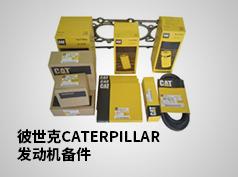 CATERPILLAR发动机备件