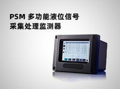 多功能液位信号采集处理监测器