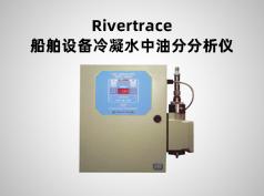 船舶设备冷凝水中油分分析仪