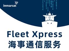 Fleet Xpress 海事卫星通信服务