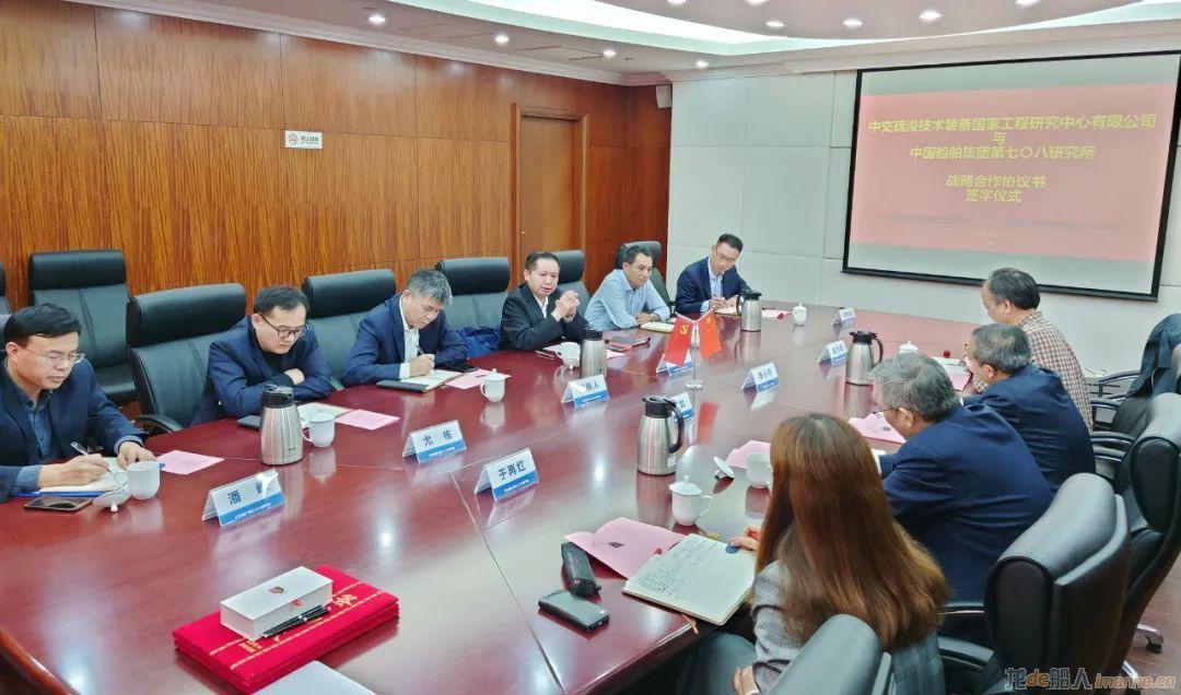 第七〇八研究所与中交疏浚技术中心签订战略合作协议